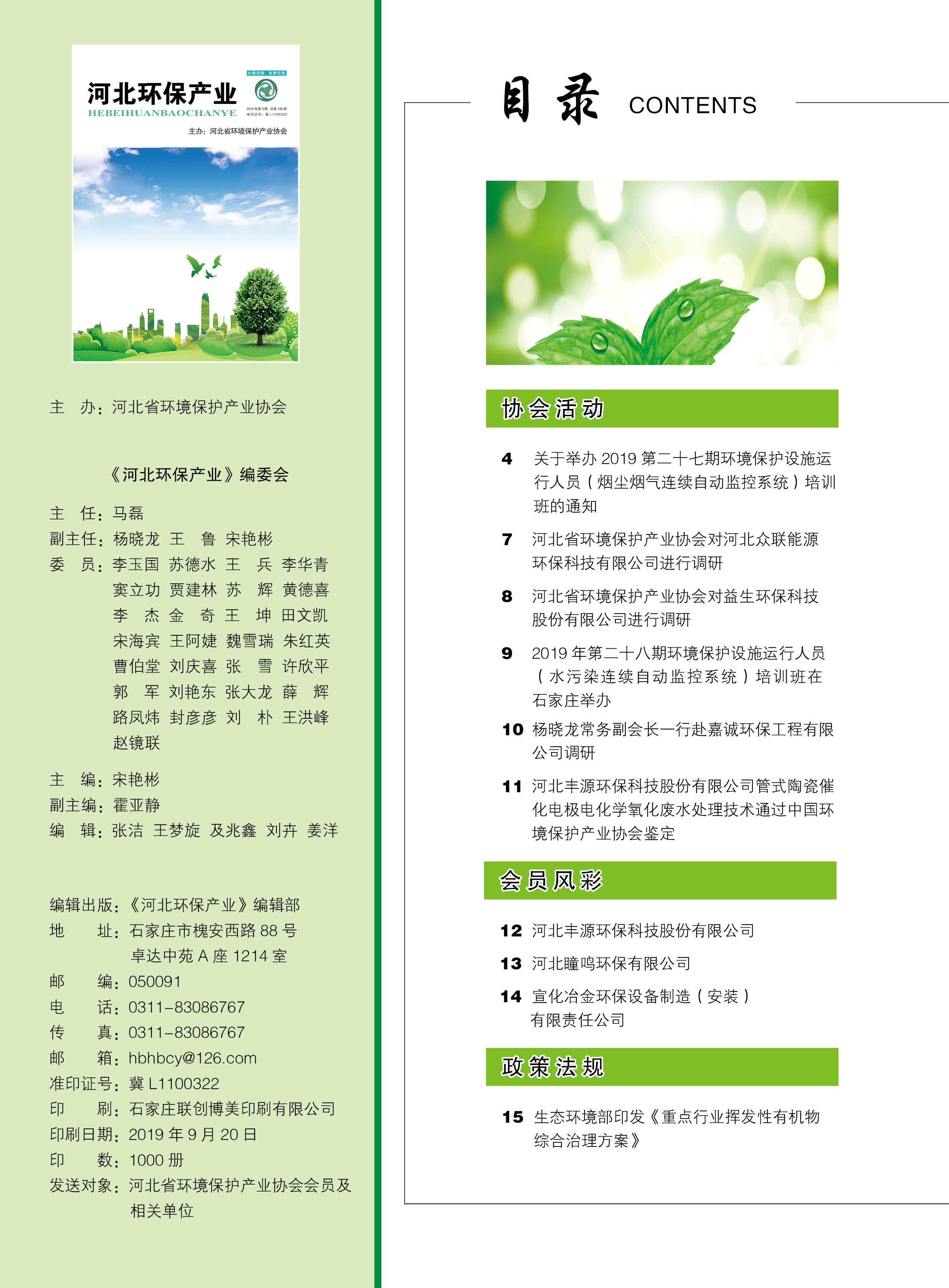 环保杂志-定稿2.jpg