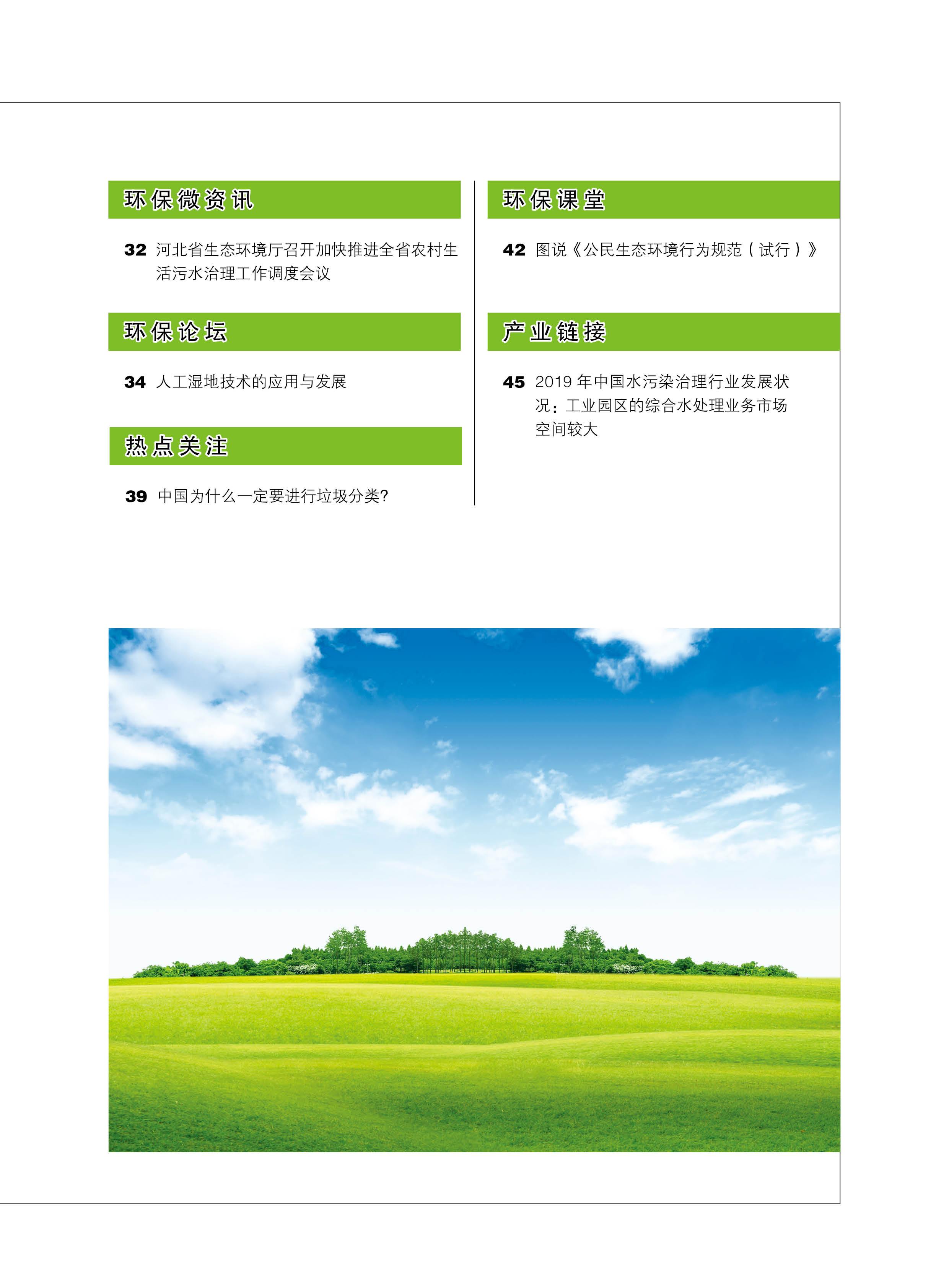 环保杂志-定稿3.jpg