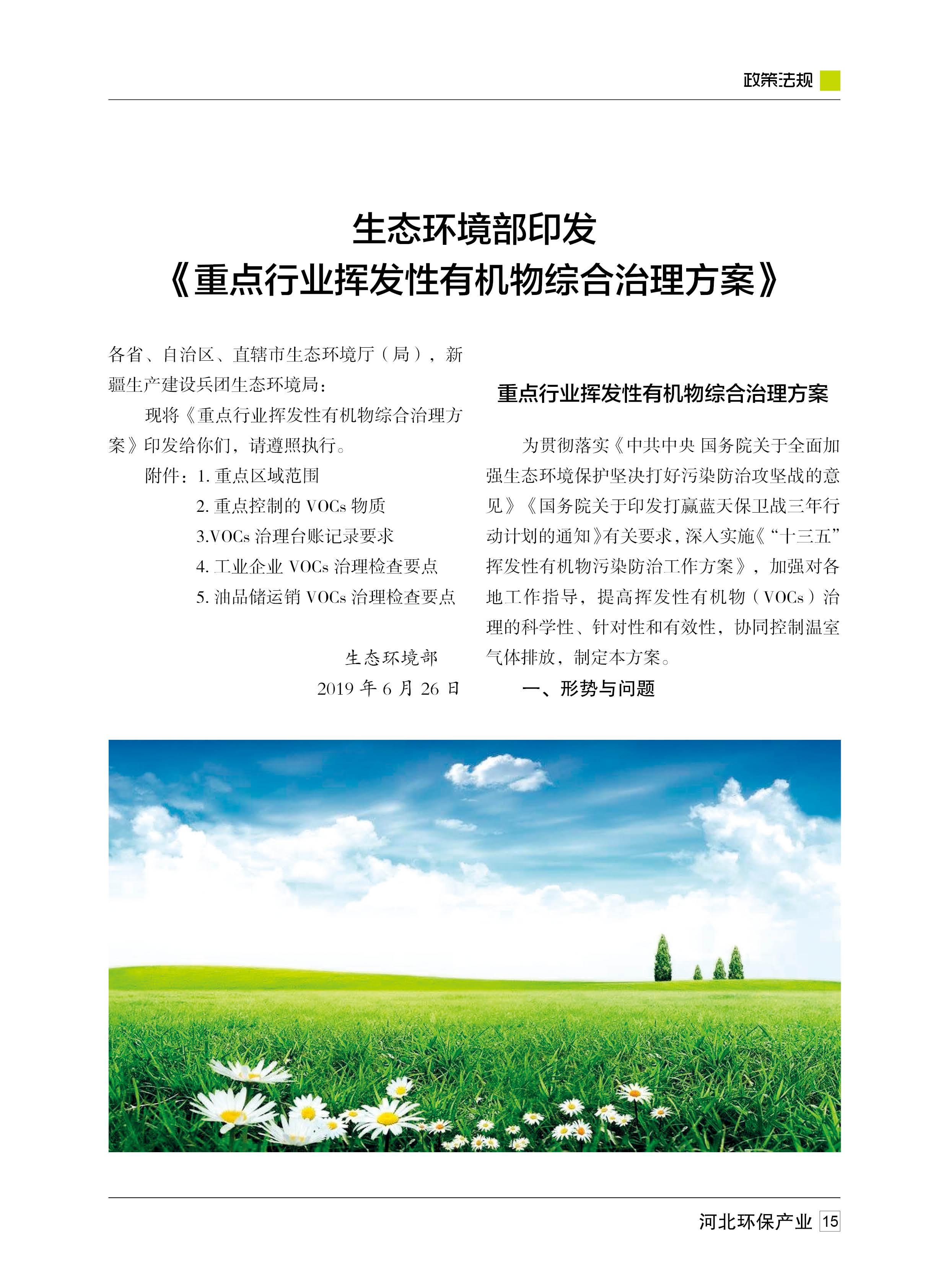 环保杂志-定稿15.jpg