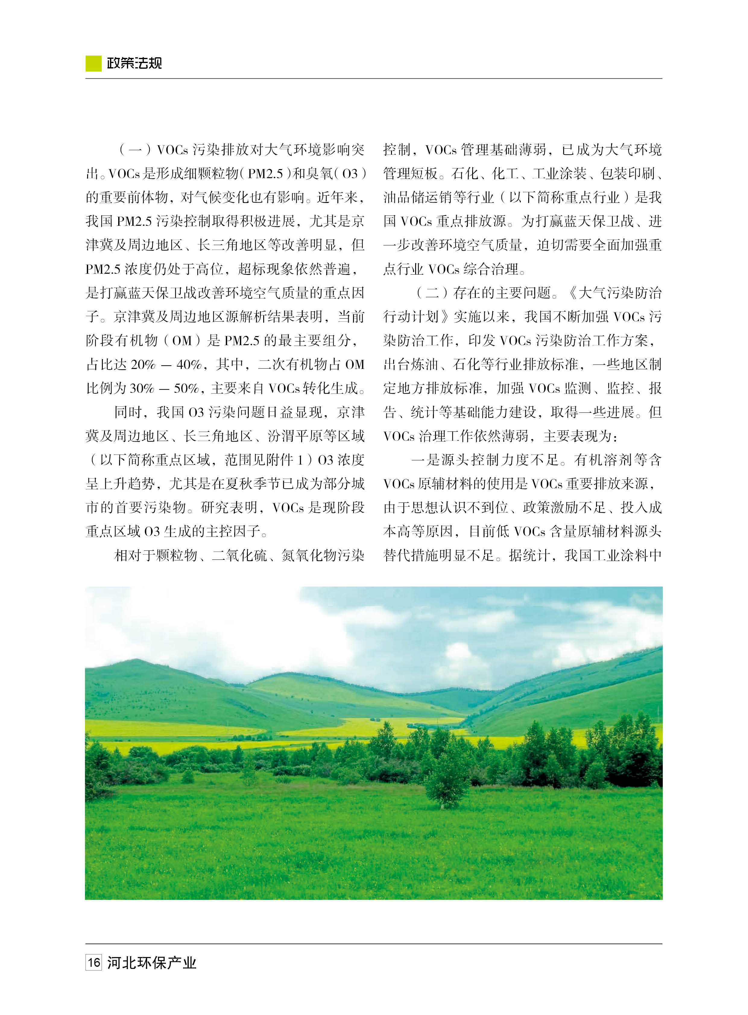 环保杂志-定稿16.jpg