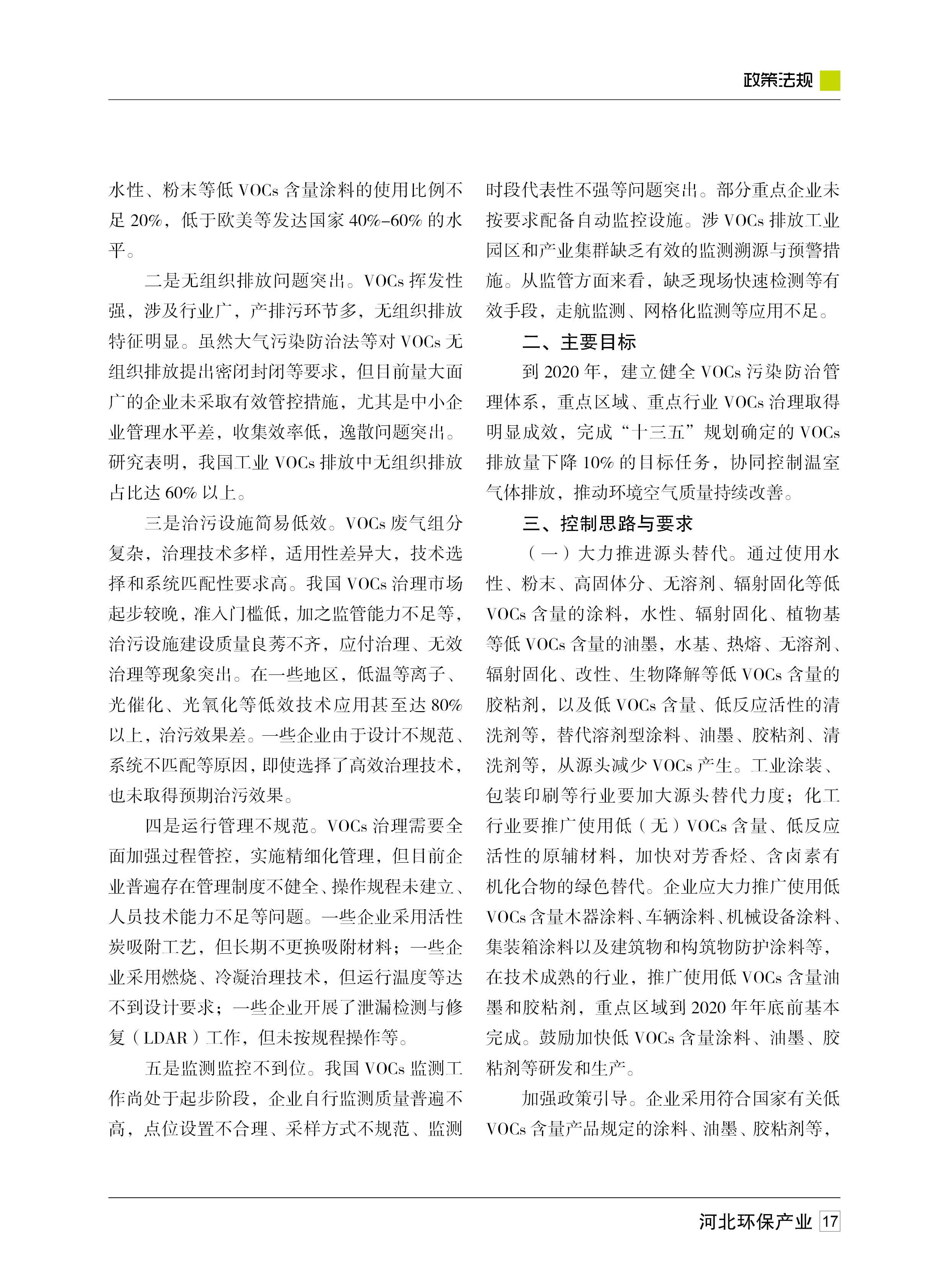 环保杂志-定稿17.jpg