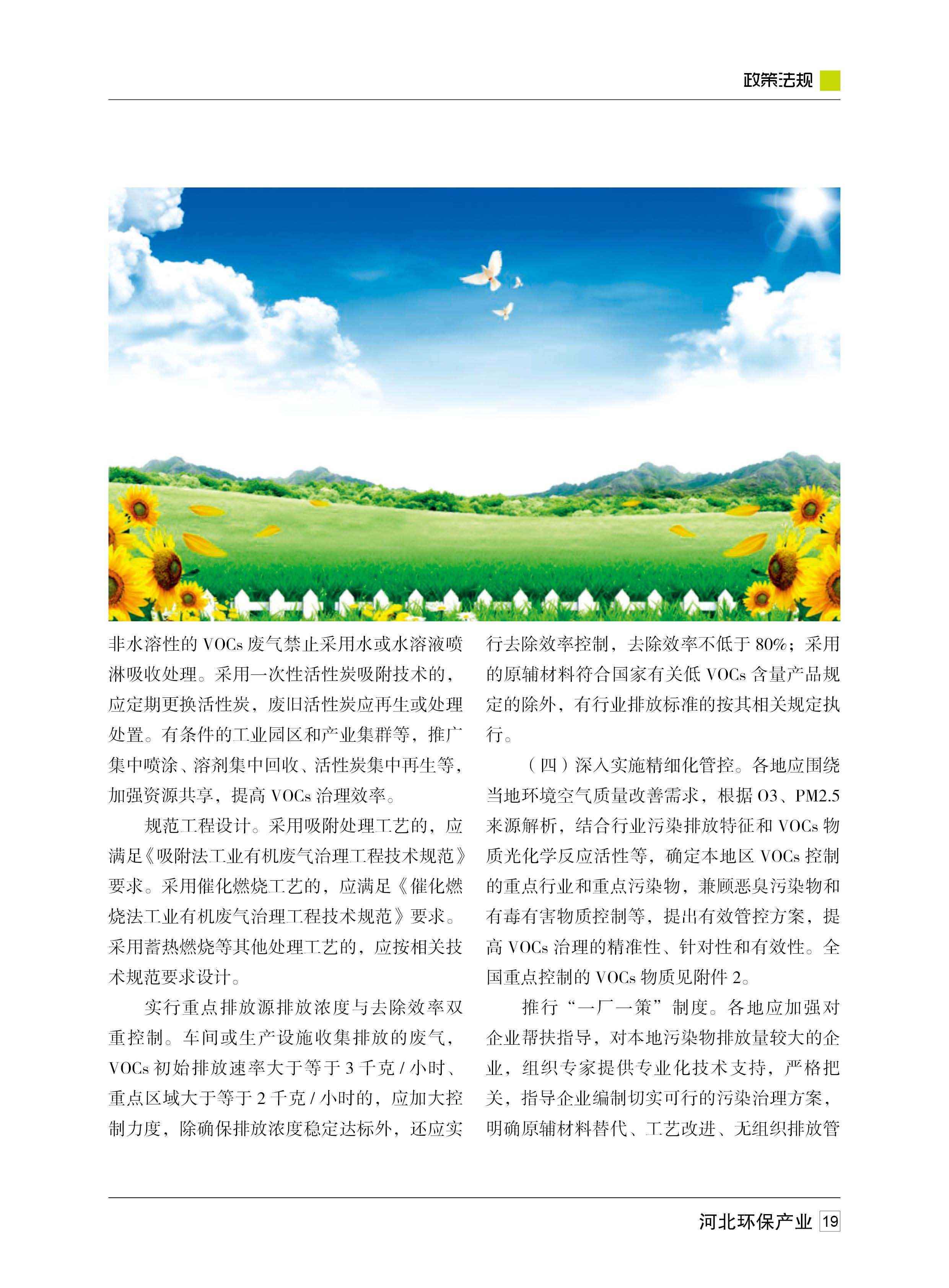 环保杂志-定稿19.jpg