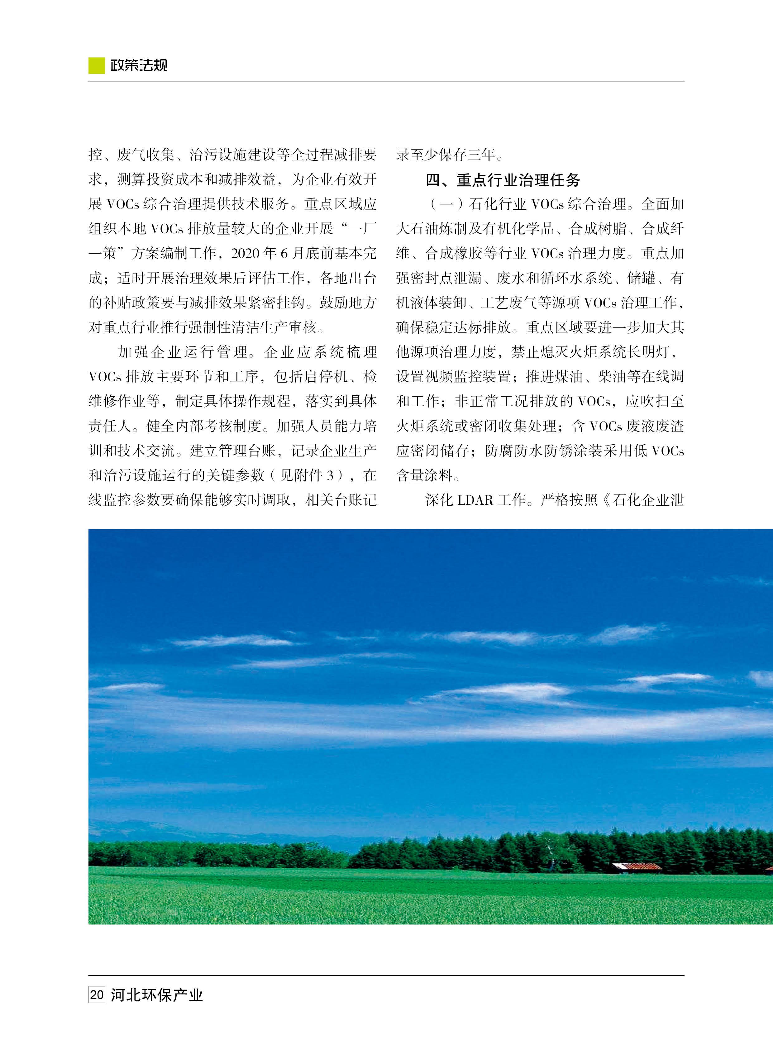环保杂志-定稿20.jpg