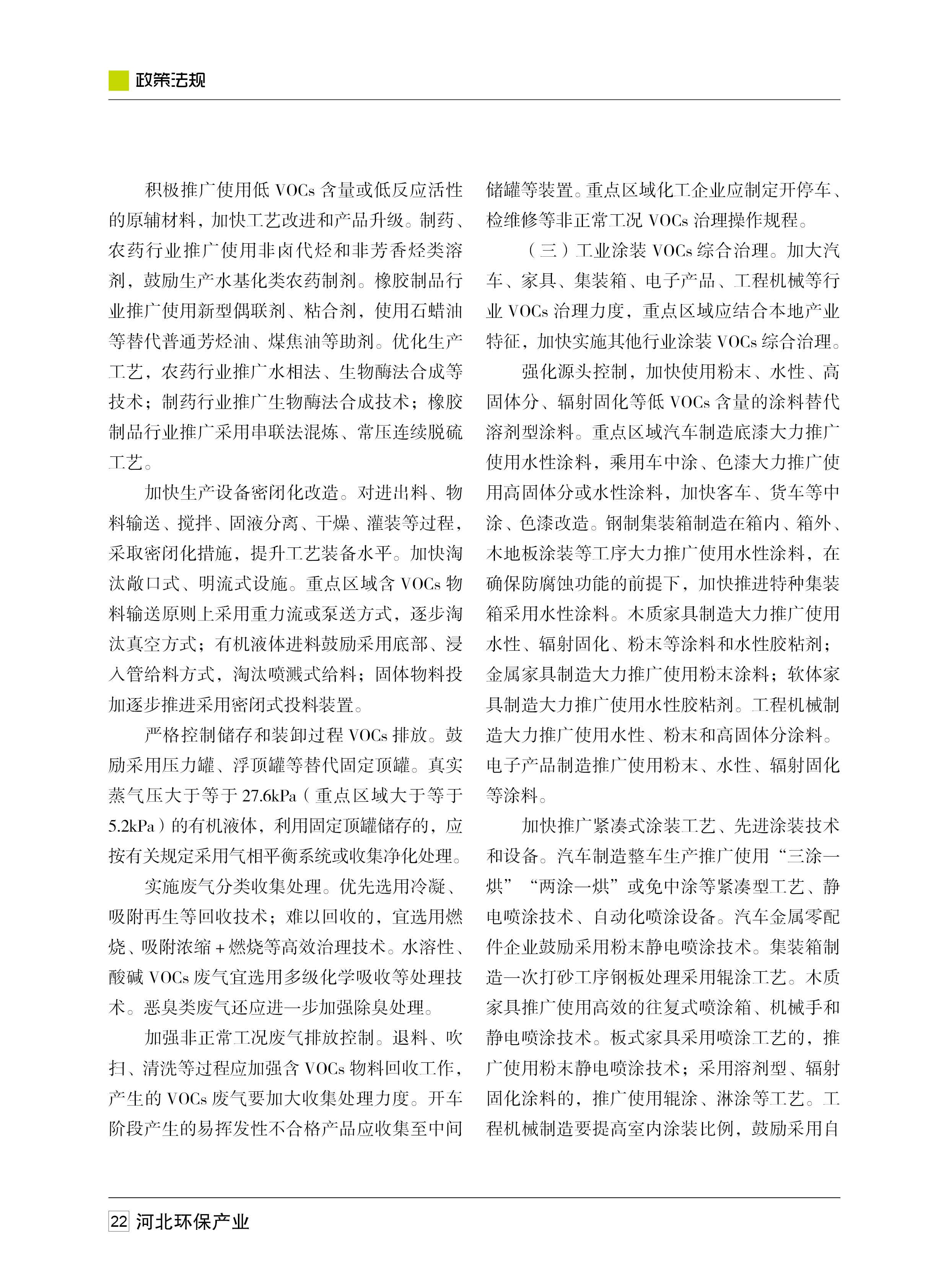 环保杂志-定稿22.jpg