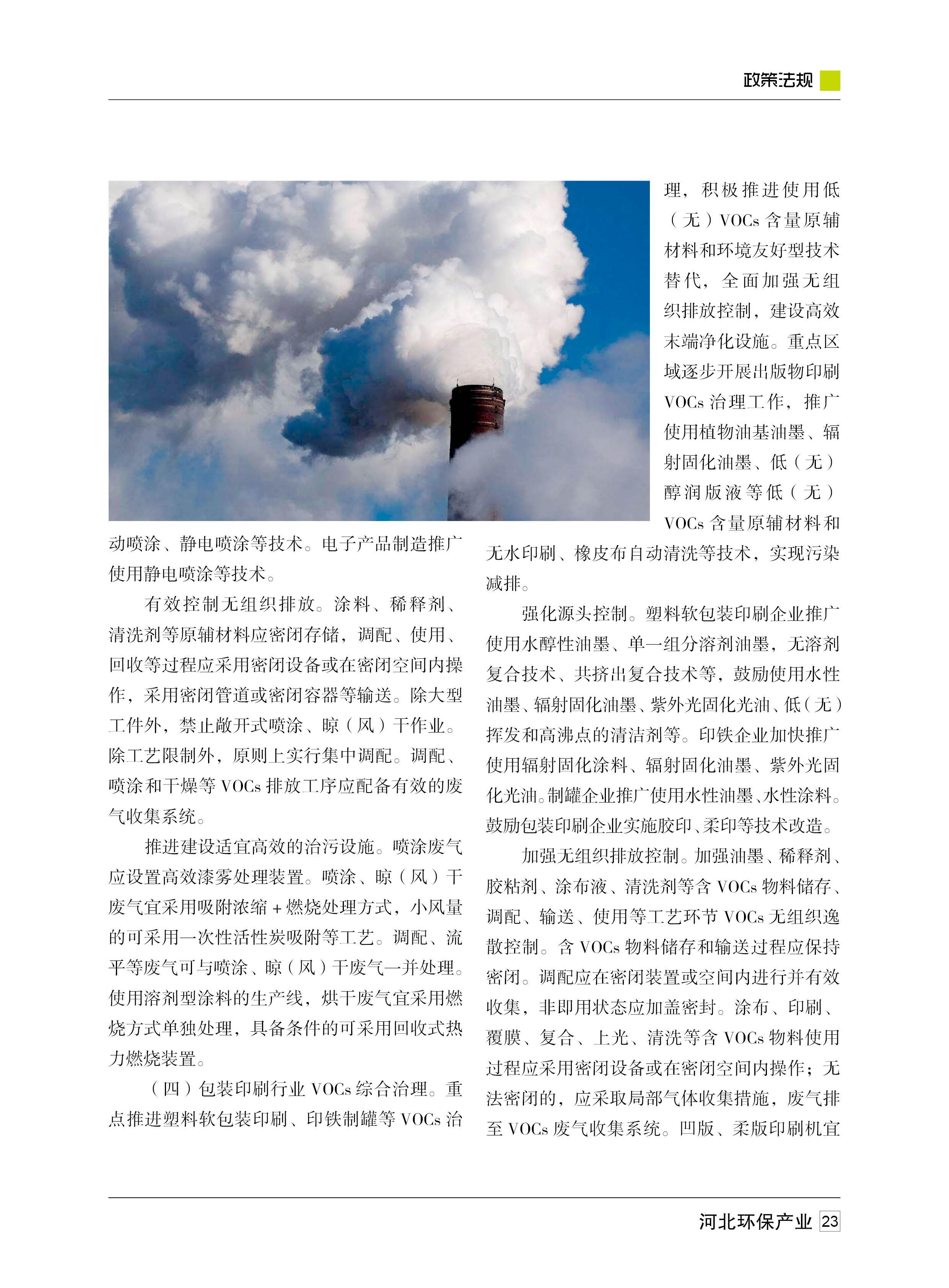环保杂志-定稿23.jpg