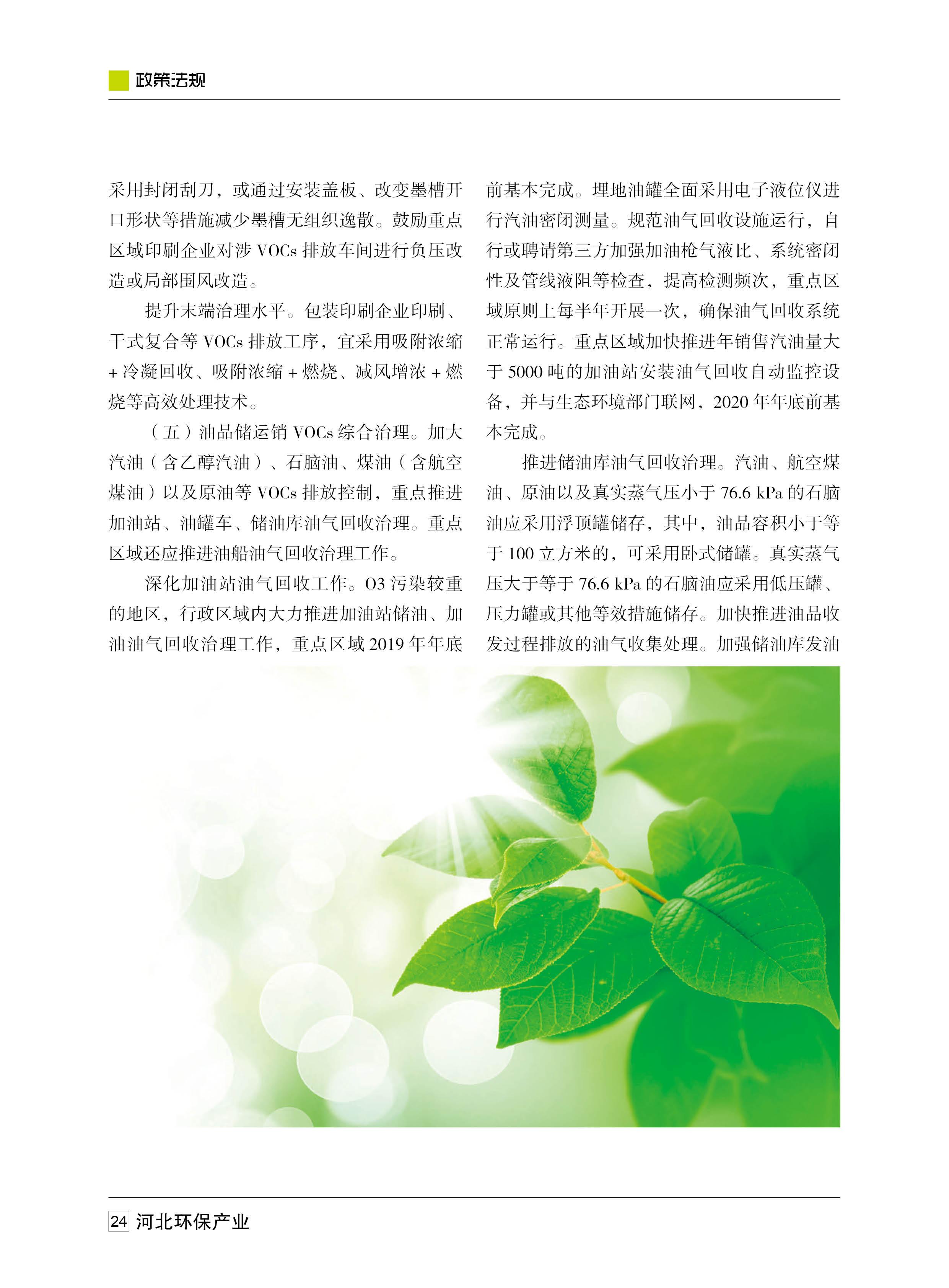 环保杂志-定稿24.jpg
