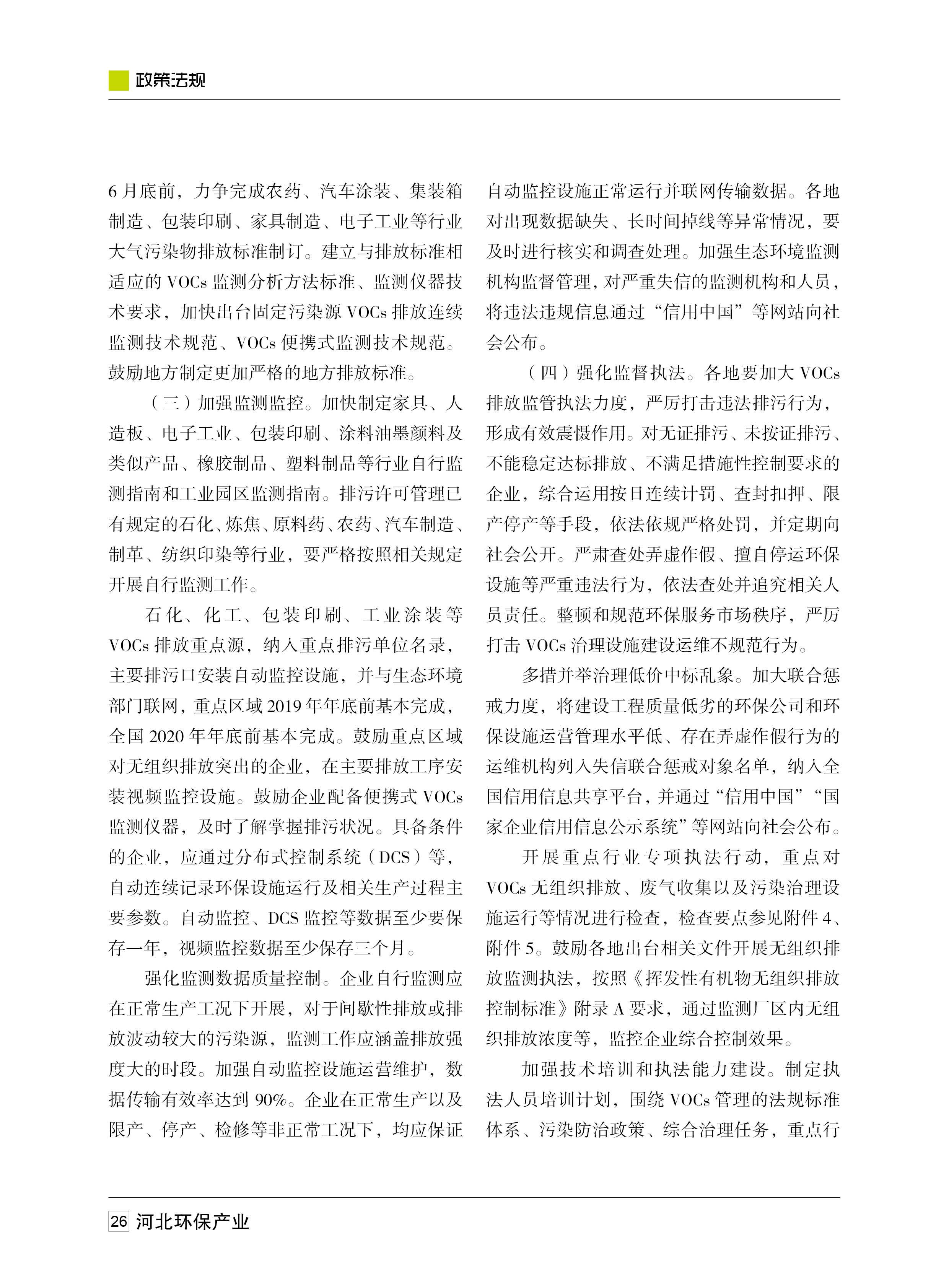 环保杂志-定稿26.jpg