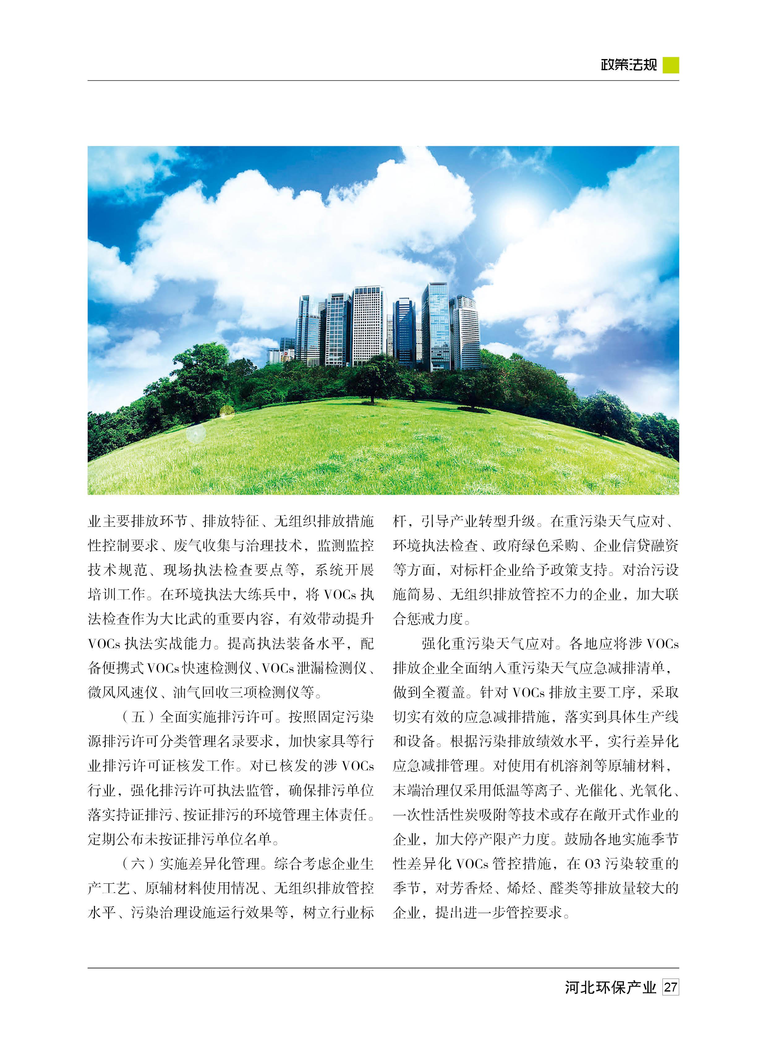 环保杂志-定稿27.jpg