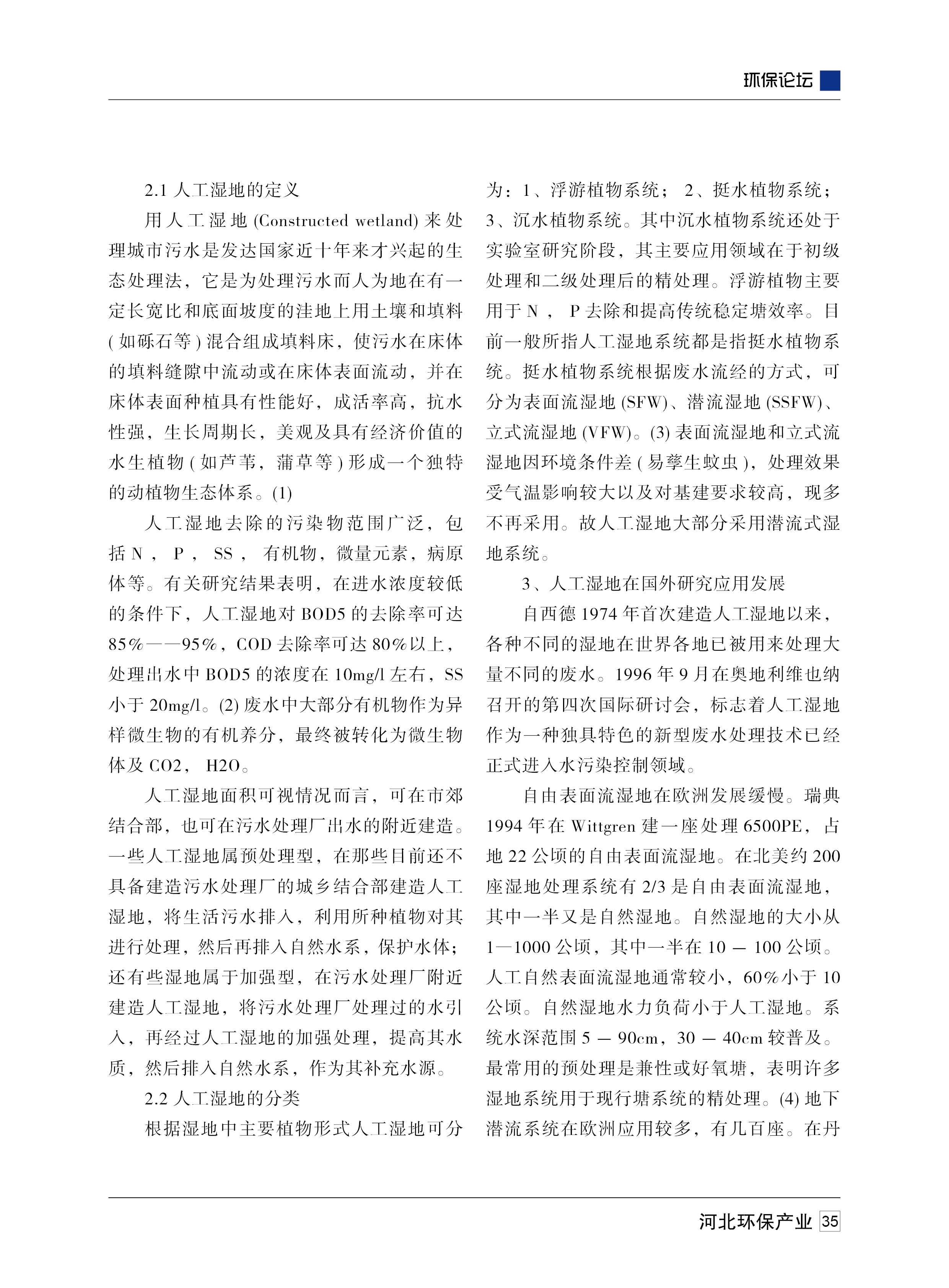 环保杂志-定稿35.jpg