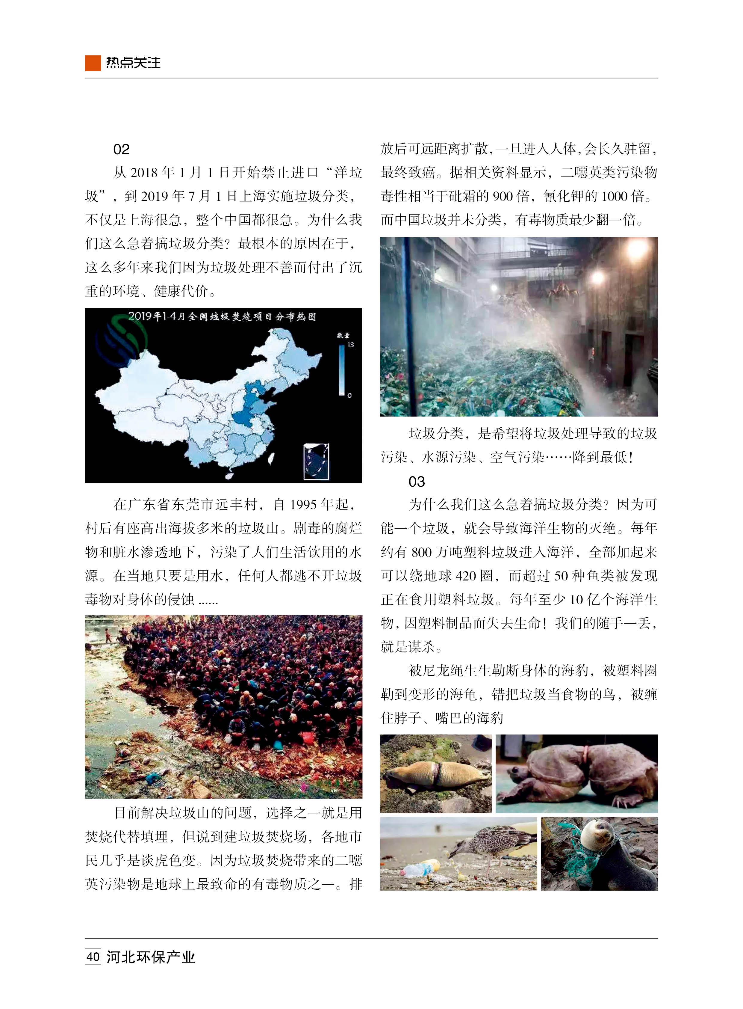 环保杂志-定稿40.jpg