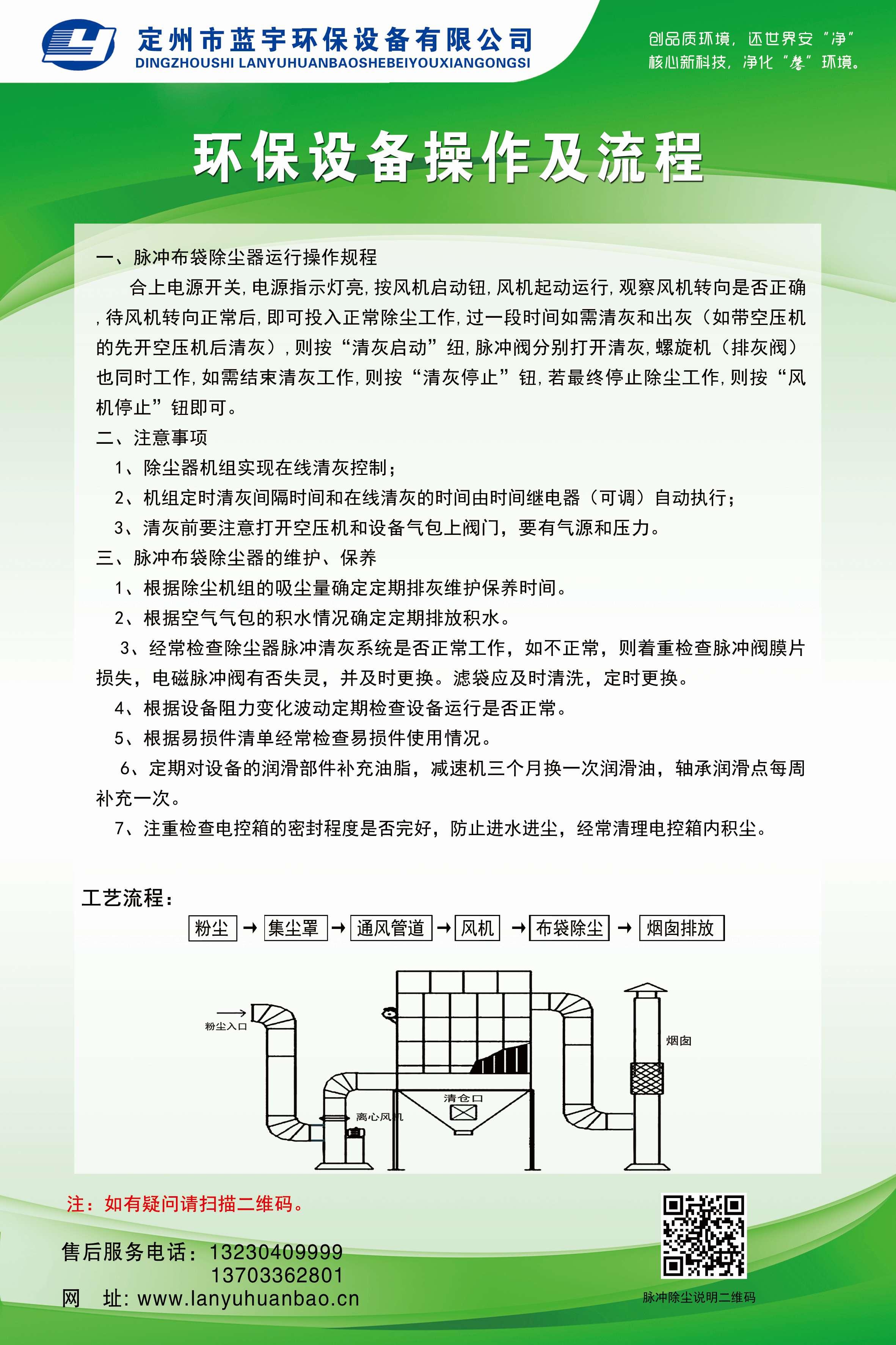 定州市蓝宇环保设备有限公司(1).jpg