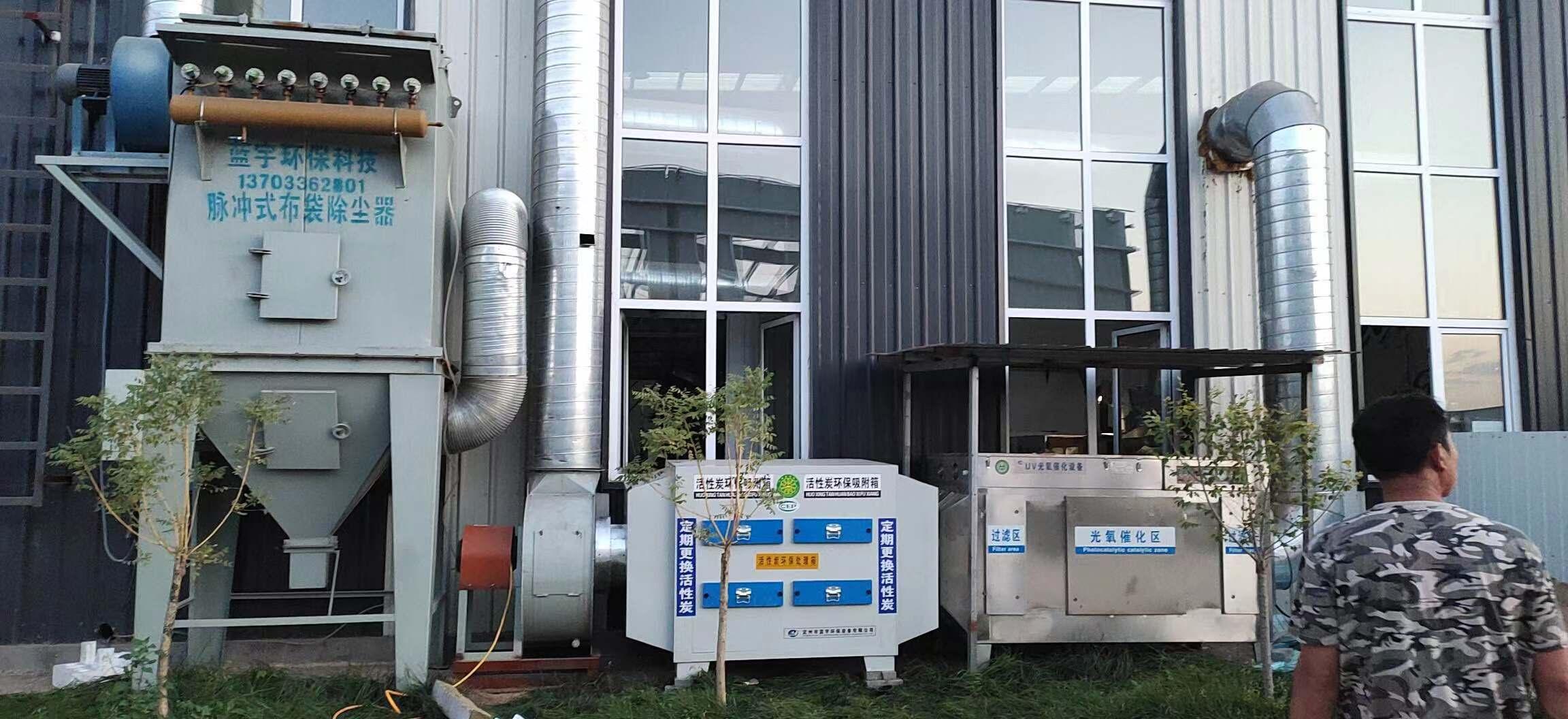废气及粉尘处理设备_wps图片.jpg