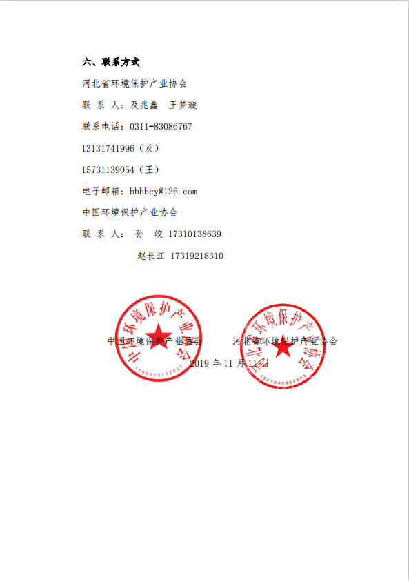 42期水培训通知3.png
