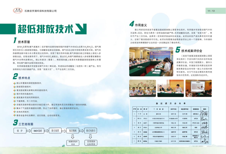 宇清技术11.png