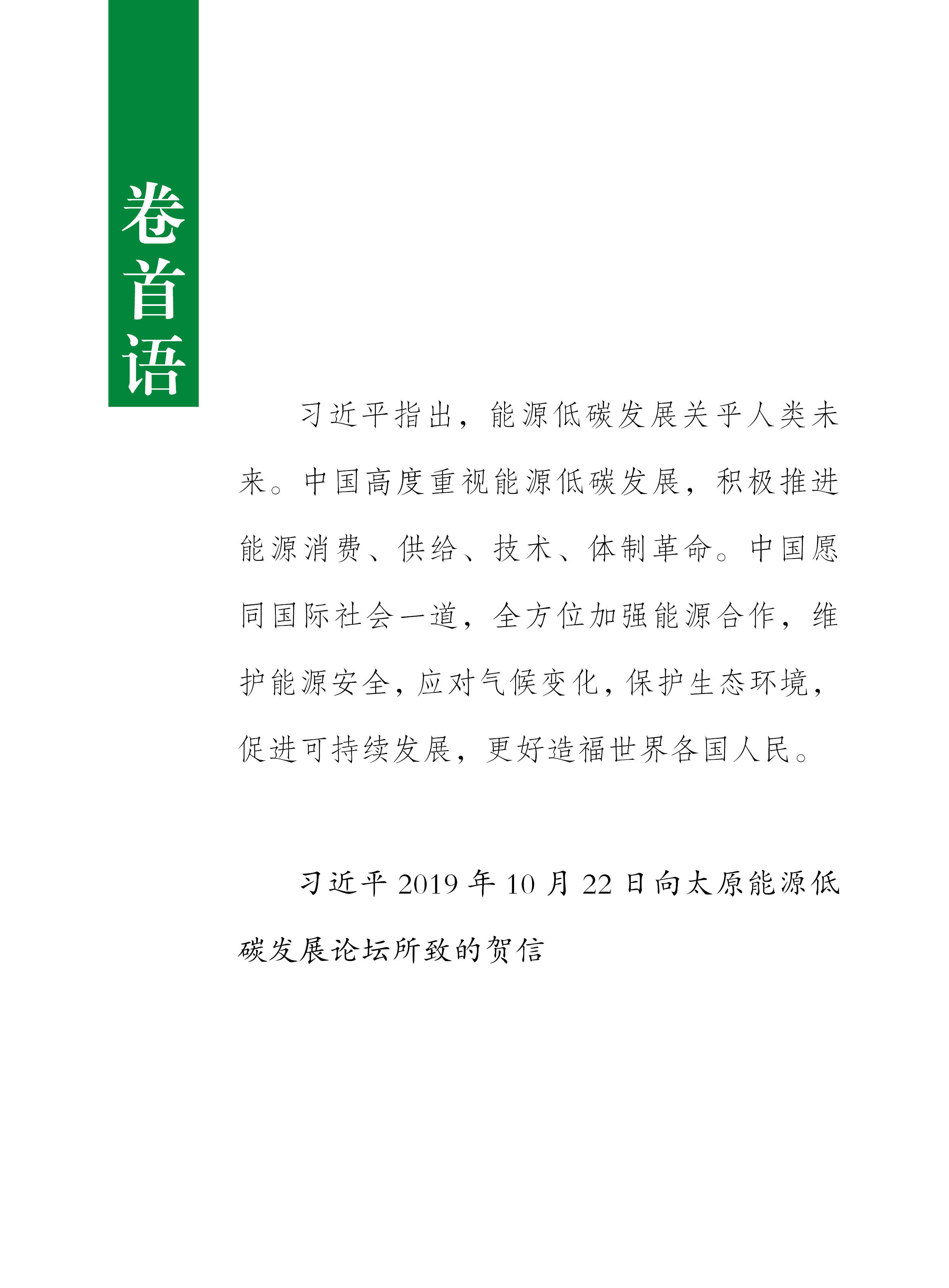 环保杂志4期-定稿1.jpg
