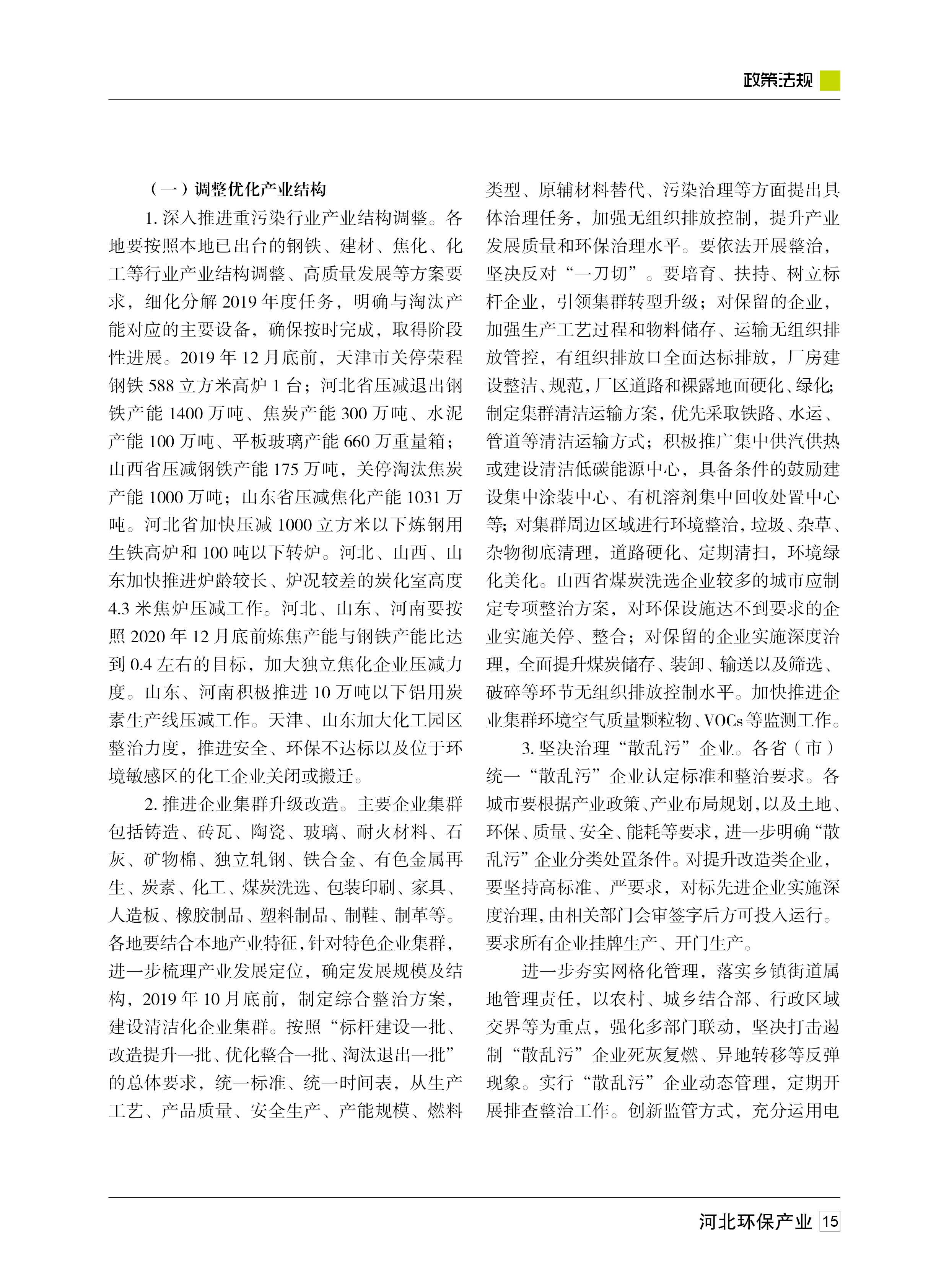 环保杂志4期-定稿15.jpg