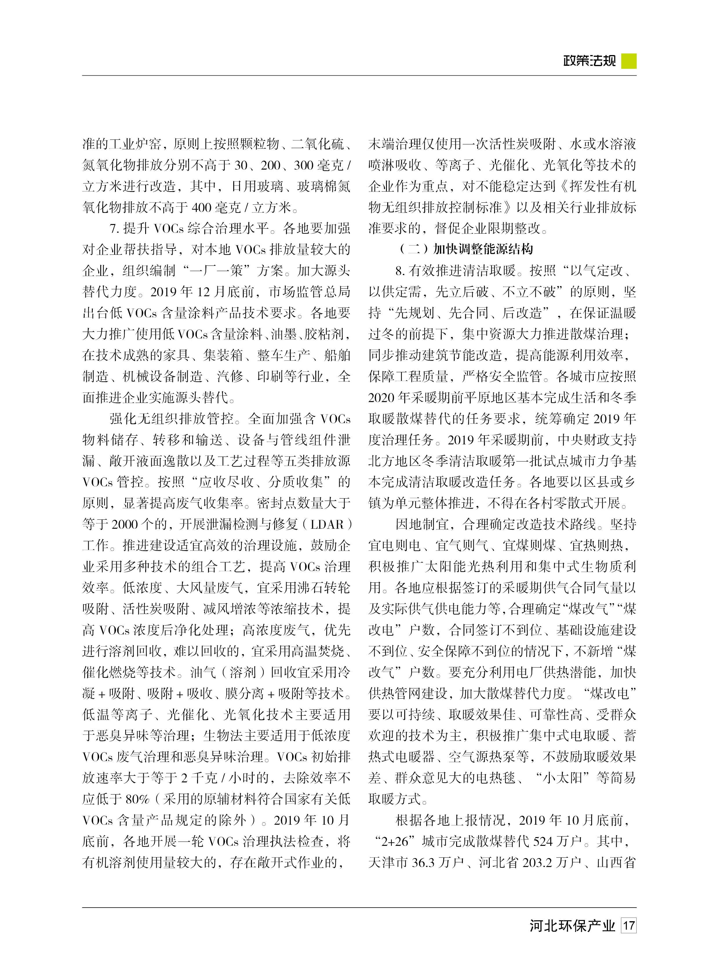 环保杂志4期-定稿17.jpg