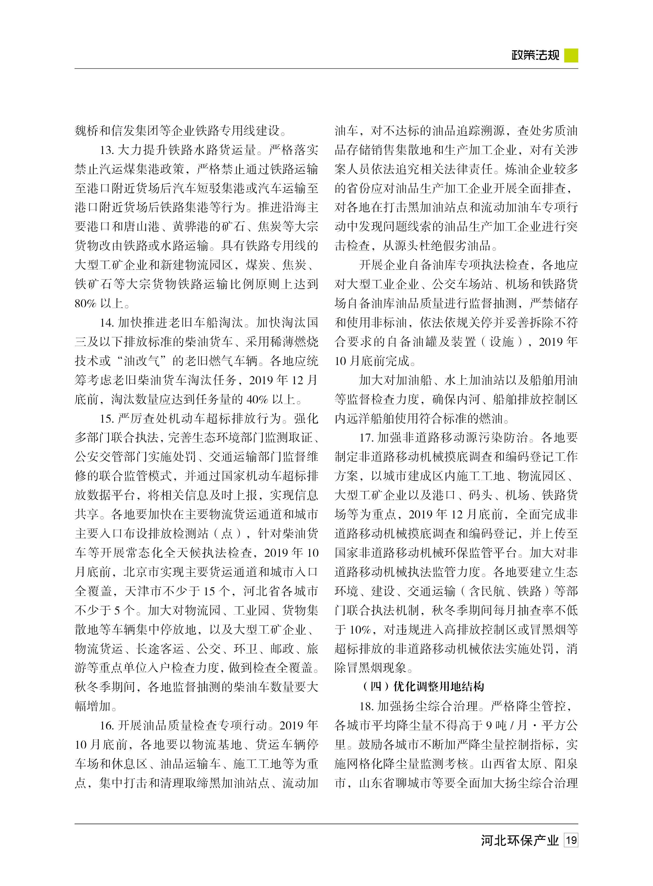环保杂志4期-定稿19.jpg