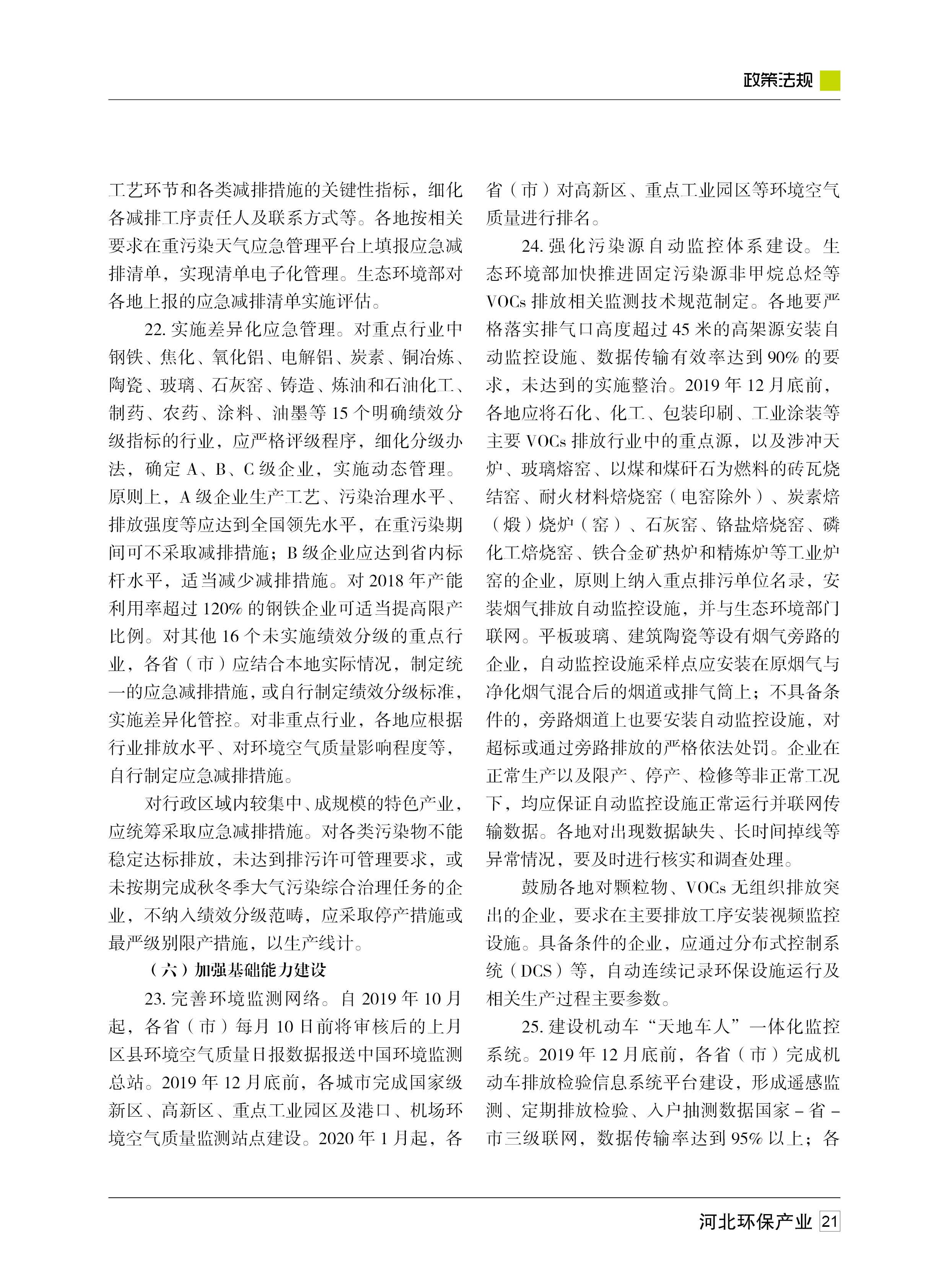 环保杂志4期-定稿21.jpg
