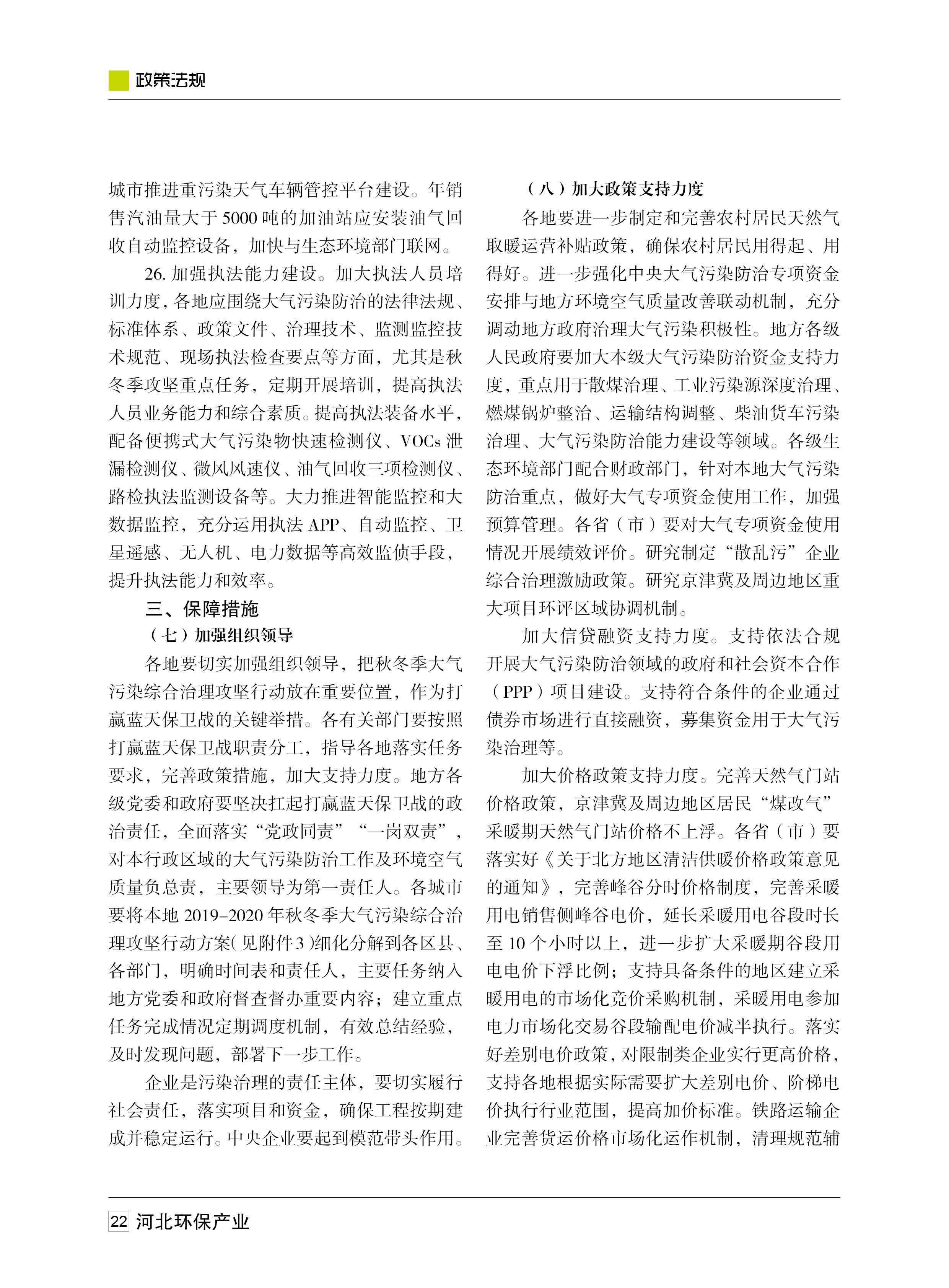 环保杂志4期-定稿22.jpg