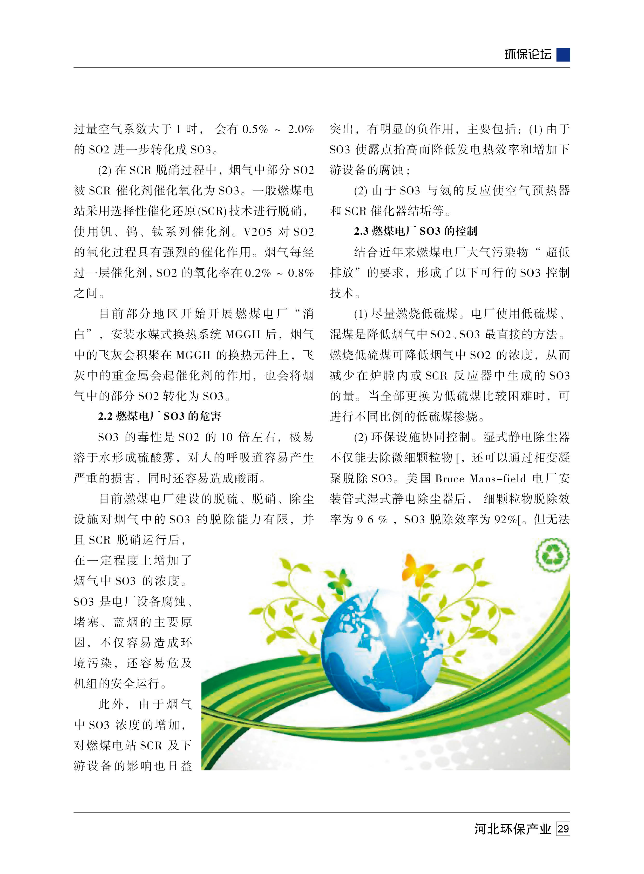 环保杂志4期-定稿29.jpg