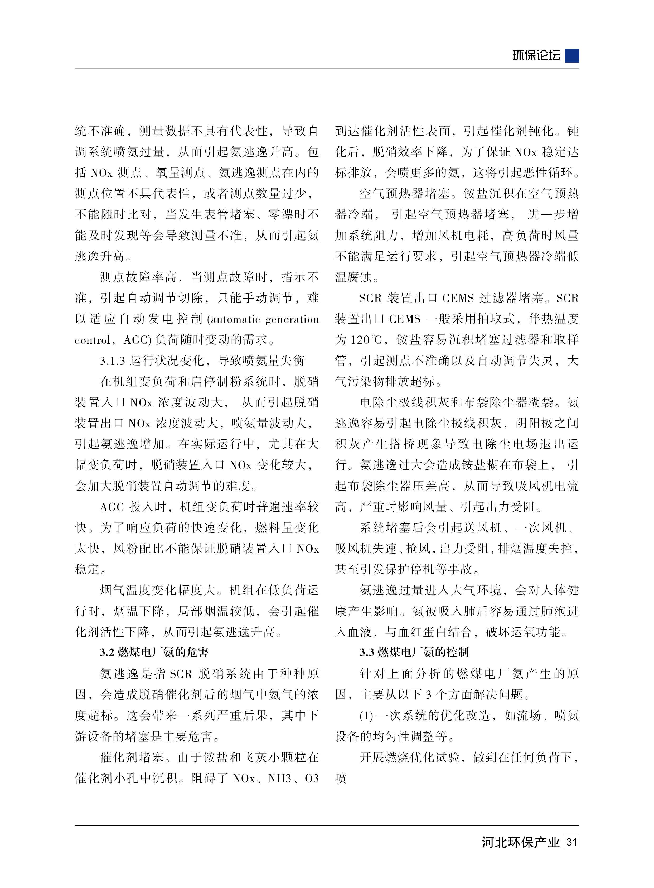 环保杂志4期-定稿31.jpg