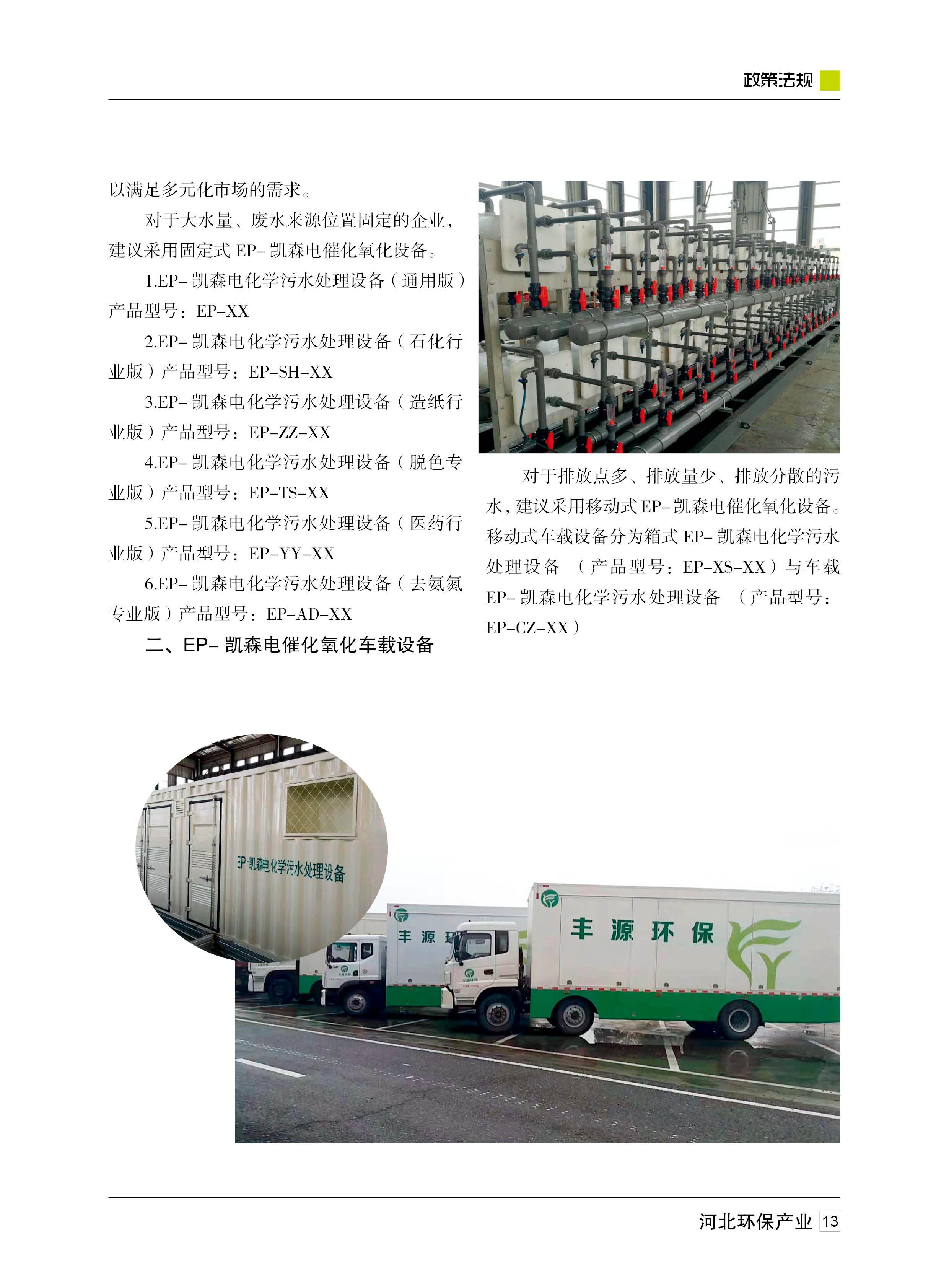 环保杂志4期-定稿13.jpg