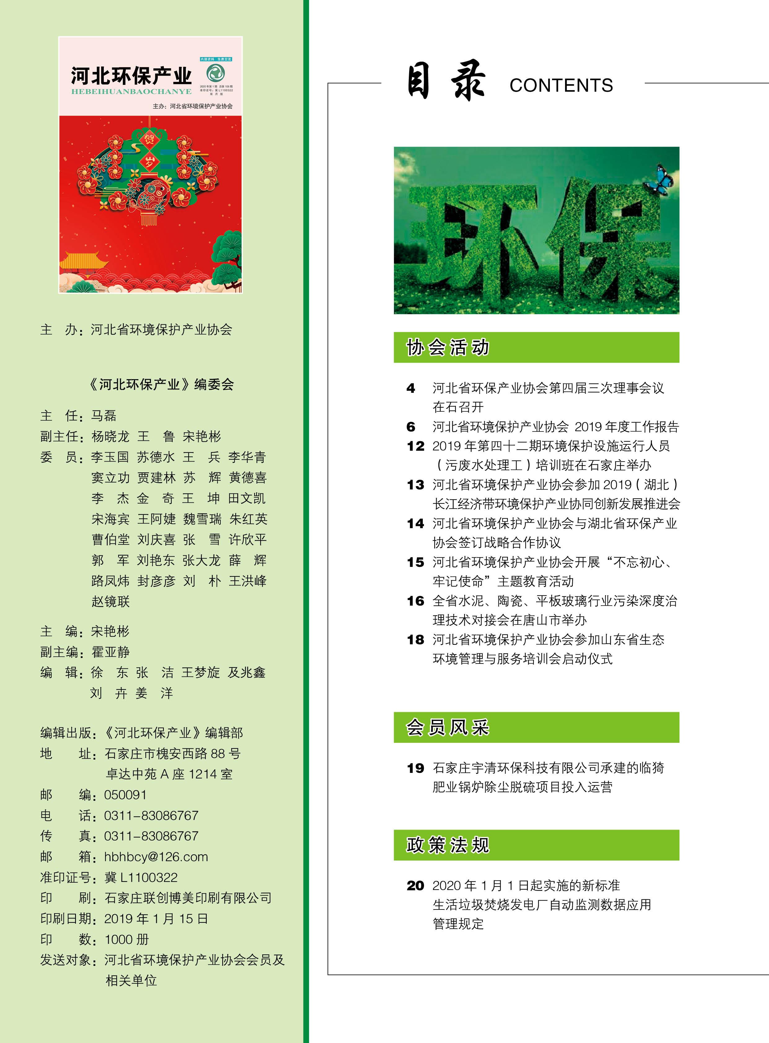环保杂志1期2.jpg
