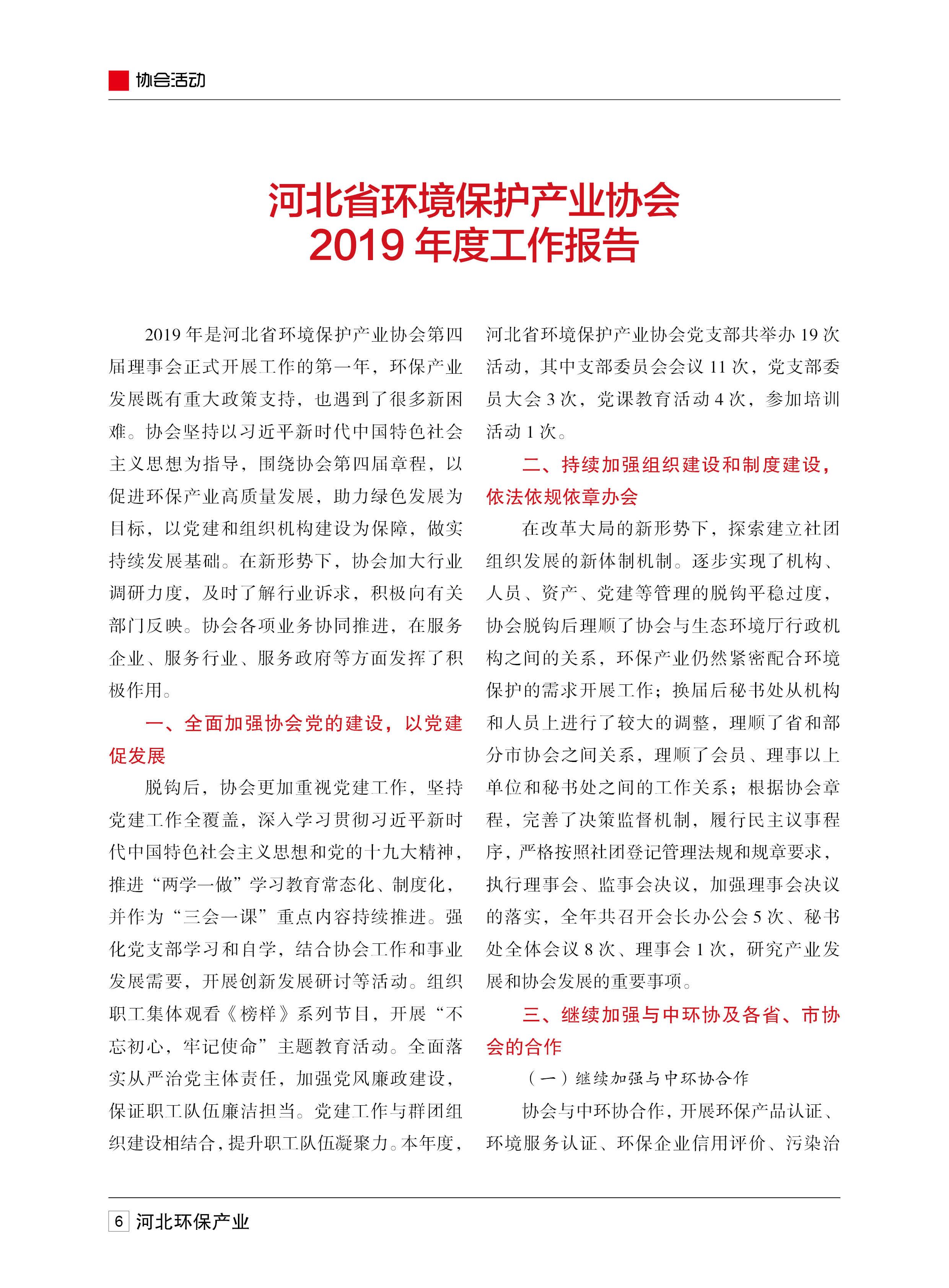 环保杂志1期6.jpg