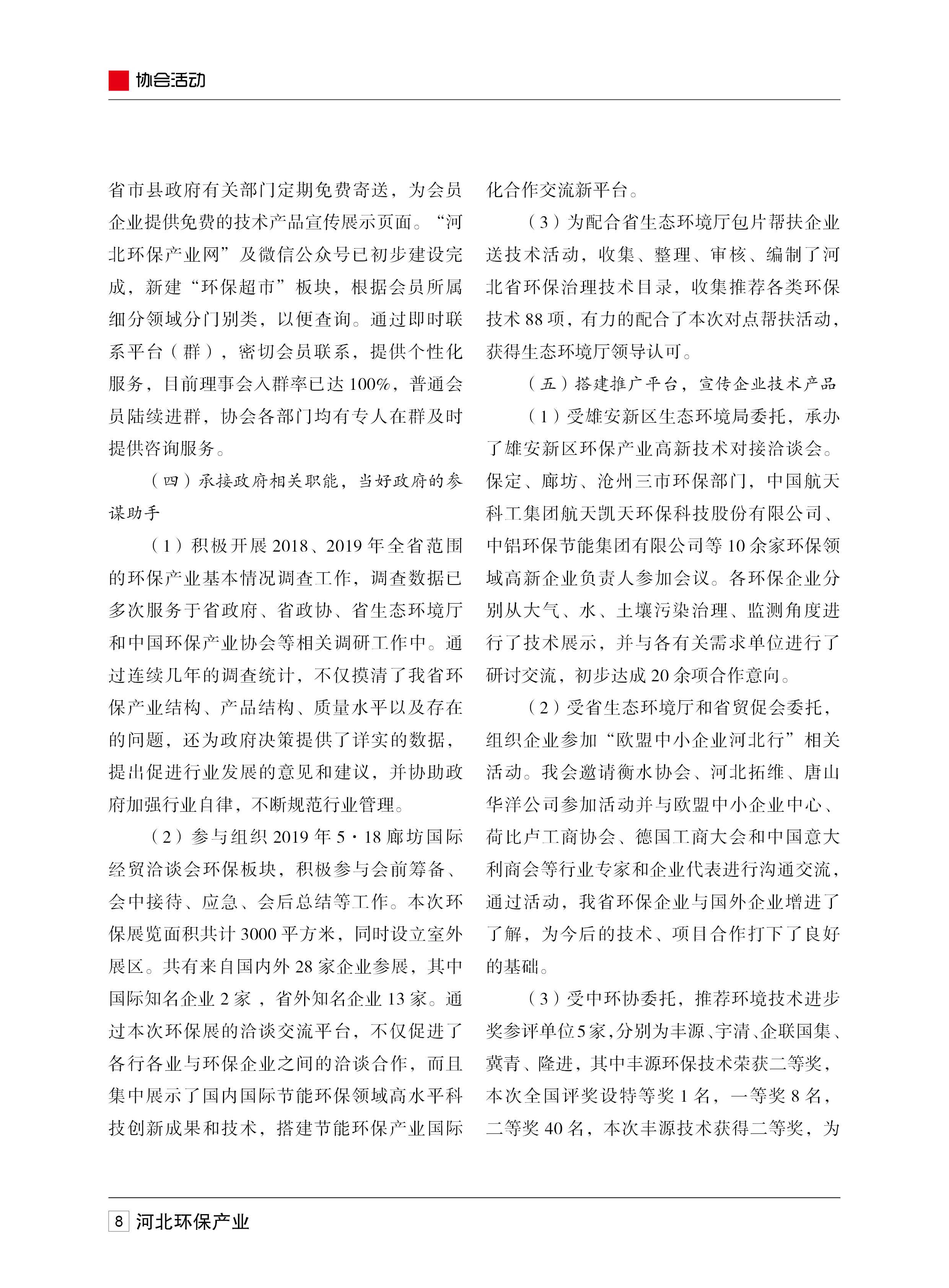 环保杂志1期8.jpg
