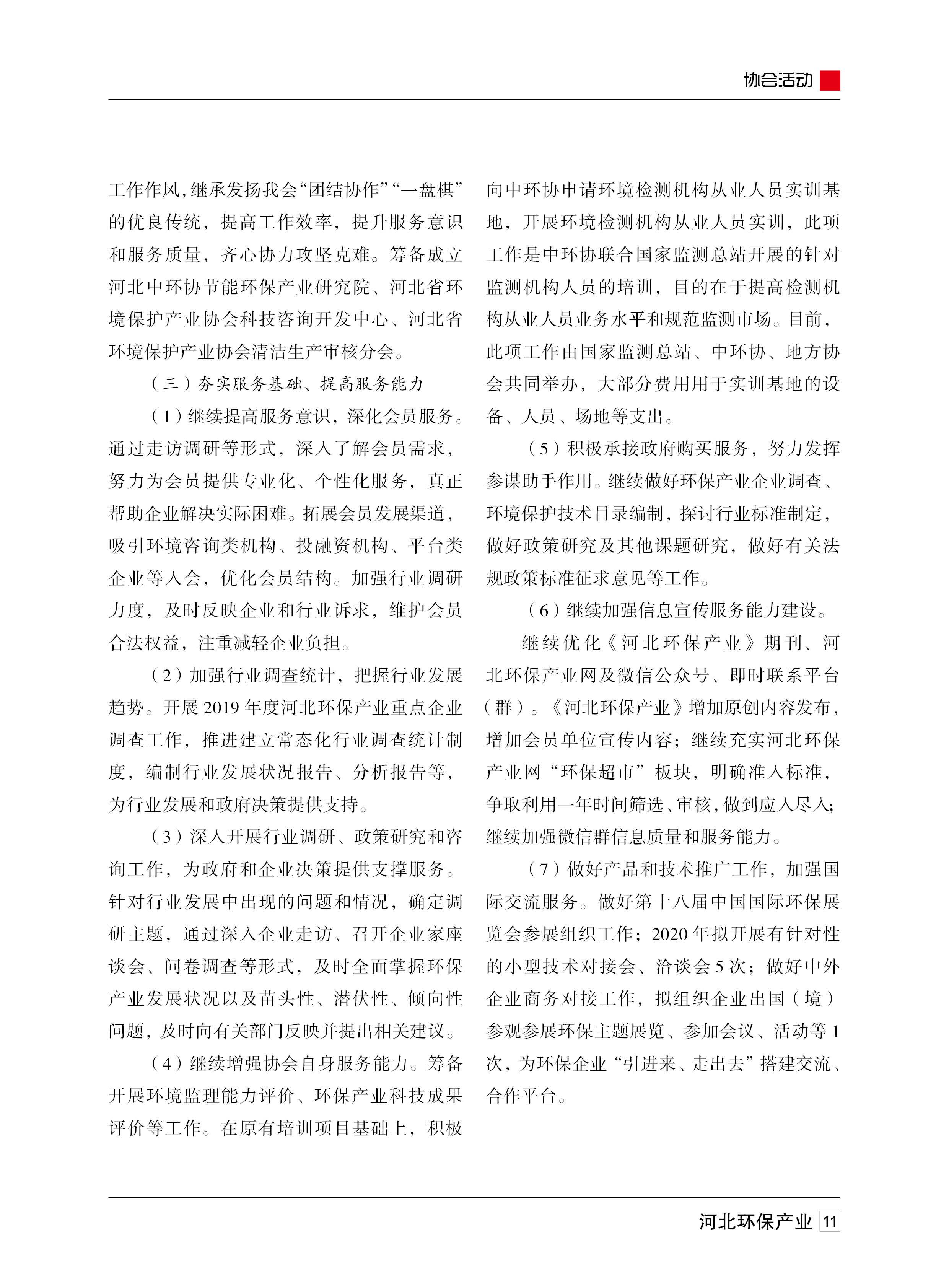 环保杂志1期11.jpg