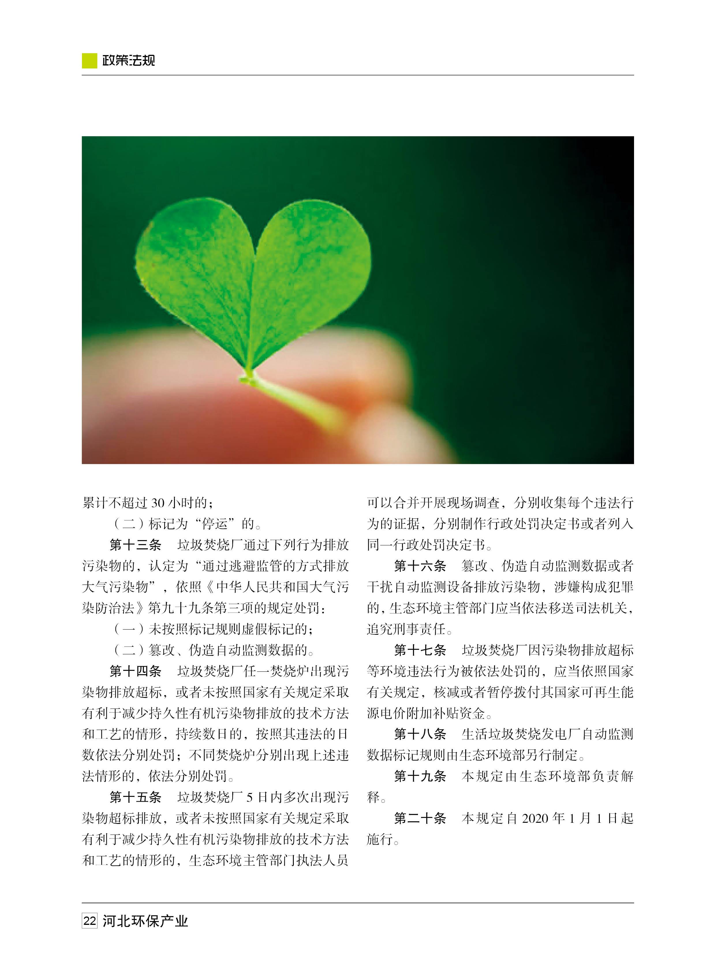 环保杂志1期22.jpg