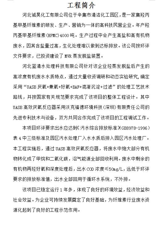 蓝清诚昊1.png