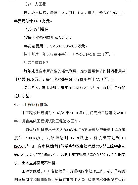 蓝清诚昊7.png