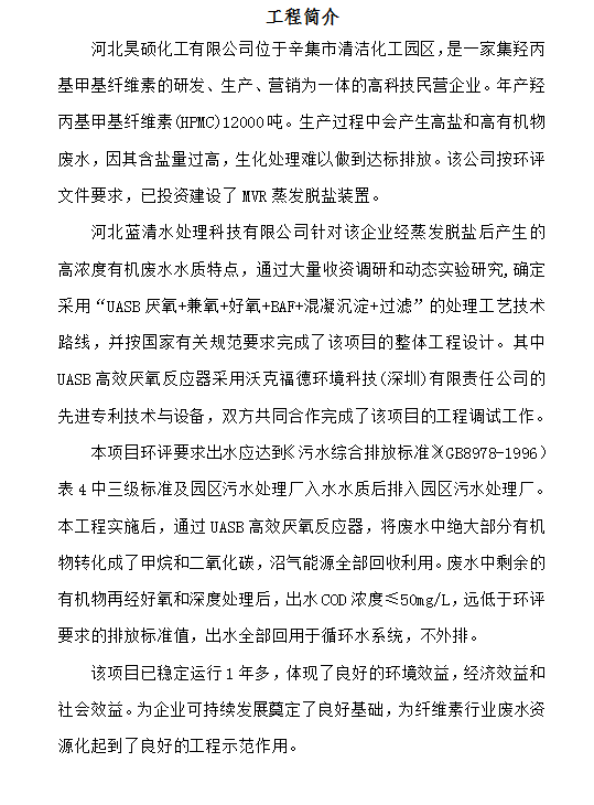 藍清昊碩1.png
