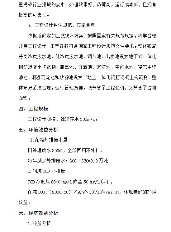 藍清昊碩5.png