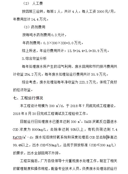 藍清昊碩7.png