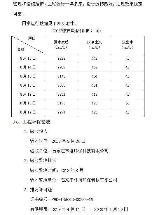 藍清昊碩8.png