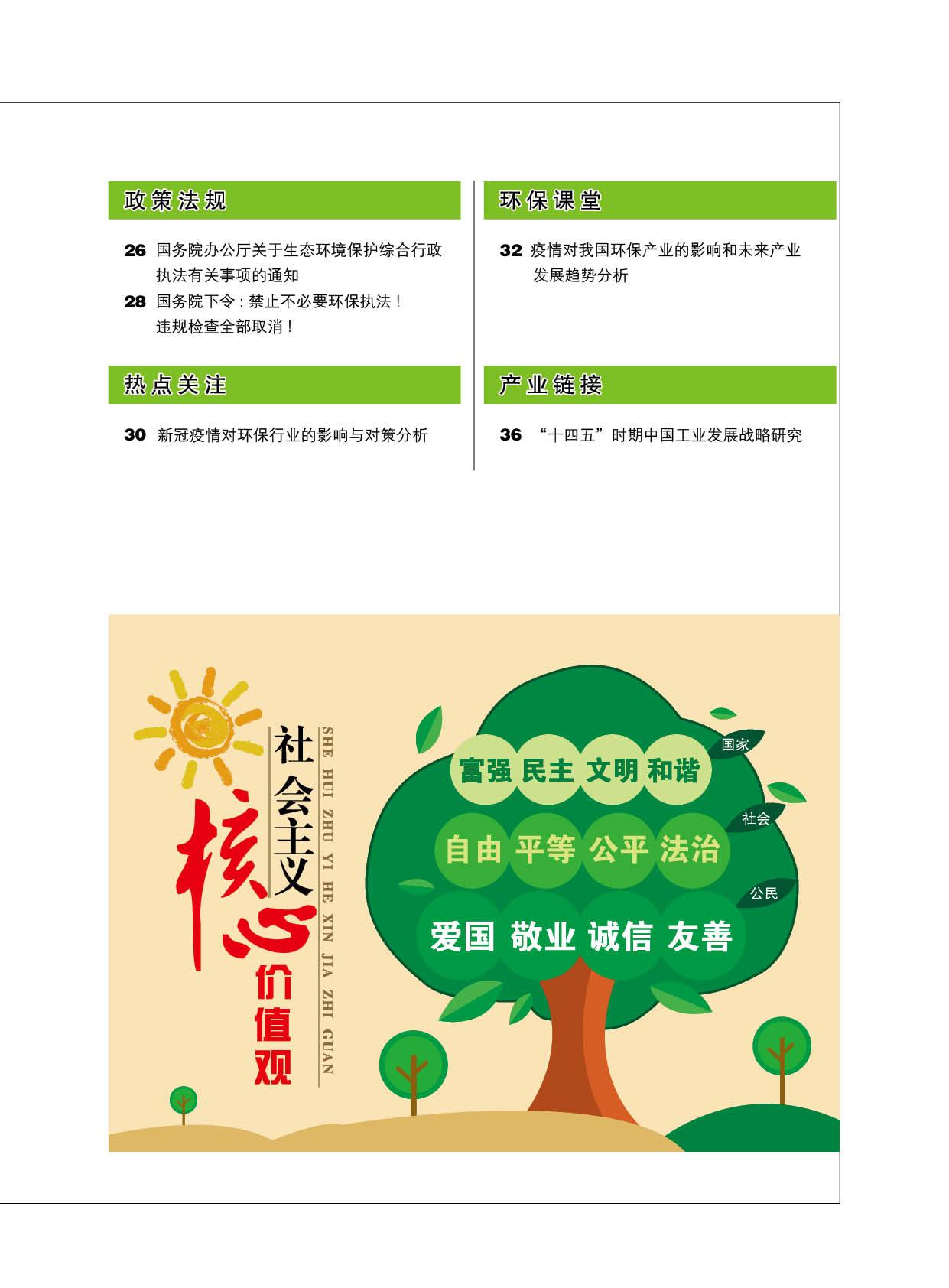 环保-3.jpg