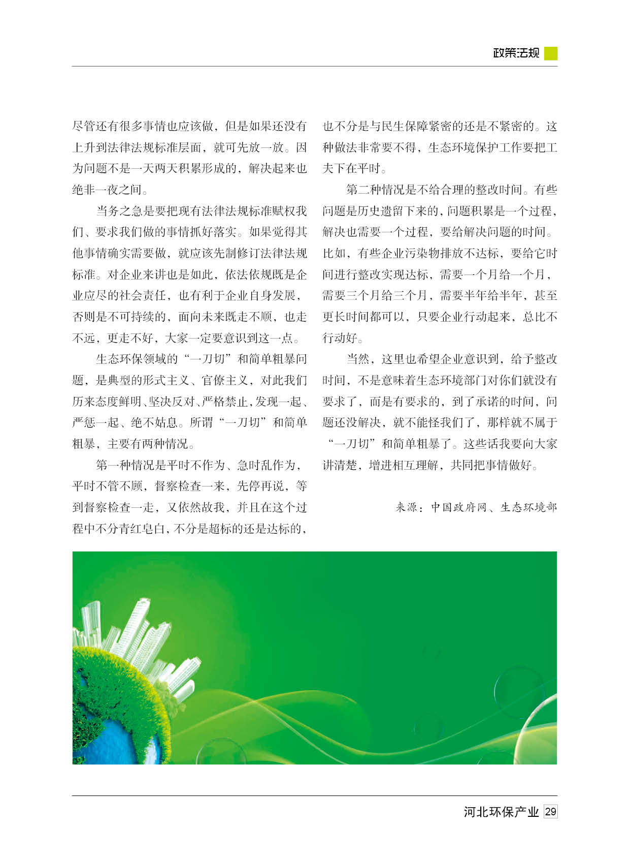 環保-29.jpg
