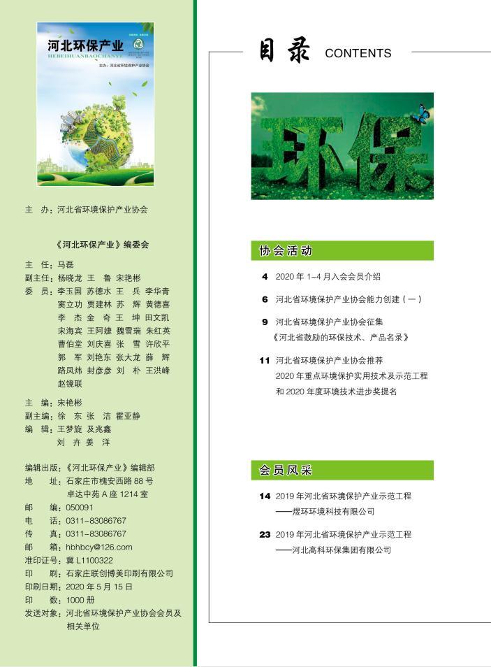 环保-3期-2.jpg