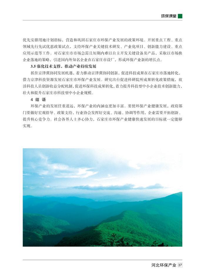 环保-3期-37.jpg