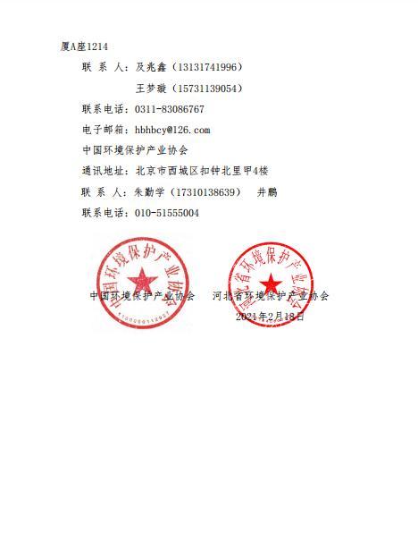 微信截图_20210219091320.jpg